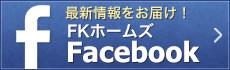 FKホームズFacebookはこちらから